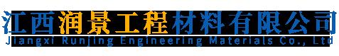 江西亚洲城官方彩票会员入口工程材料有限公司